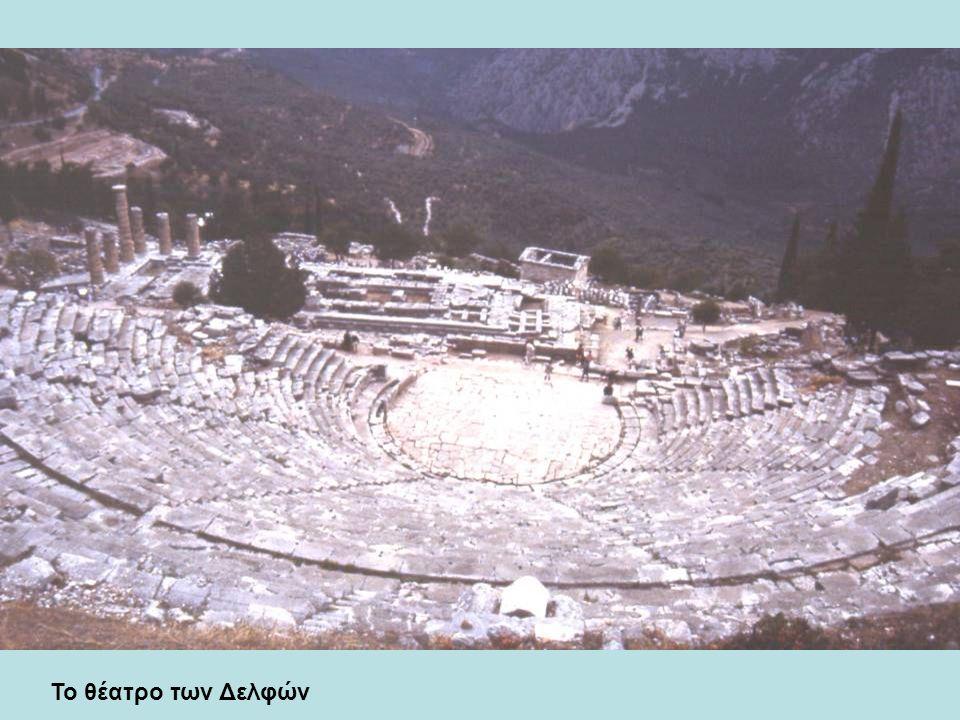 Το θέατρο των Δελφών