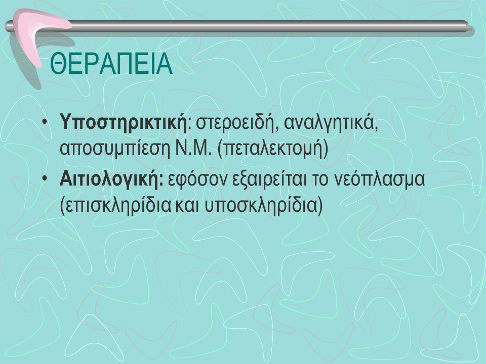ΘΕΡΑΠΕΙΑ Υποστηρικτική: στεροειδή, αναλγητικά, αποσυμπίεση Ν.Μ. (πεταλεκτομή)
