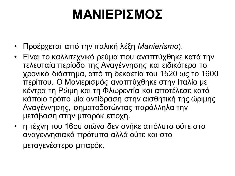 ΜΑΝΙΕΡΙΣΜΟΣ Προέρχεται από την ιταλική λέξη Manierismo).