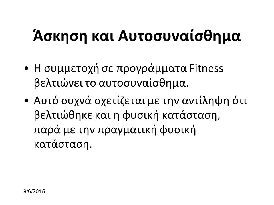 Άσκηση και Αυτοσυναίσθημα