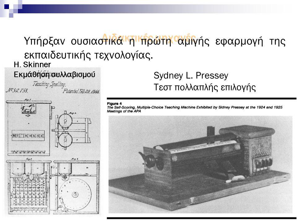 Διδακτικές μηχανές Υπήρξαν ουσιαστικά η πρώτη αμιγής εφαρμογή της εκπαιδευτικής τεχνολογίας. Η. Skinner.