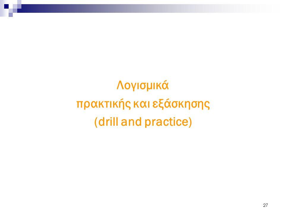 πρακτικής και εξάσκησης