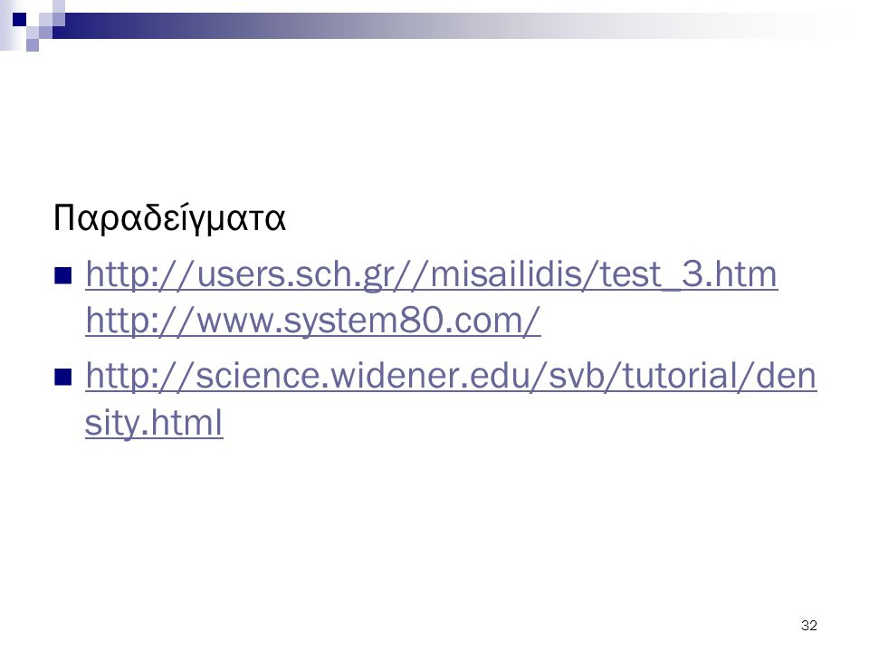 Παραδείγματα http://users.sch.gr//misailidis/test_3.htm http://www.system80.com/ http://science.widener.edu/svb/tutorial/density.html.