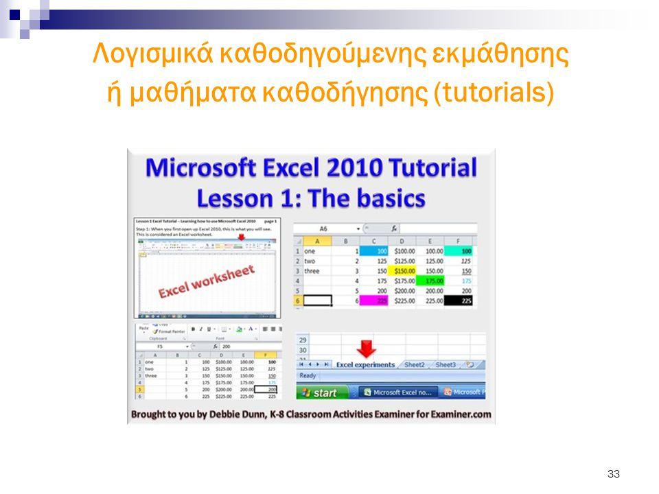 Λογισμικά καθοδηγούμενης εκμάθησης ή μαθήματα καθοδήγησης (tutorials)