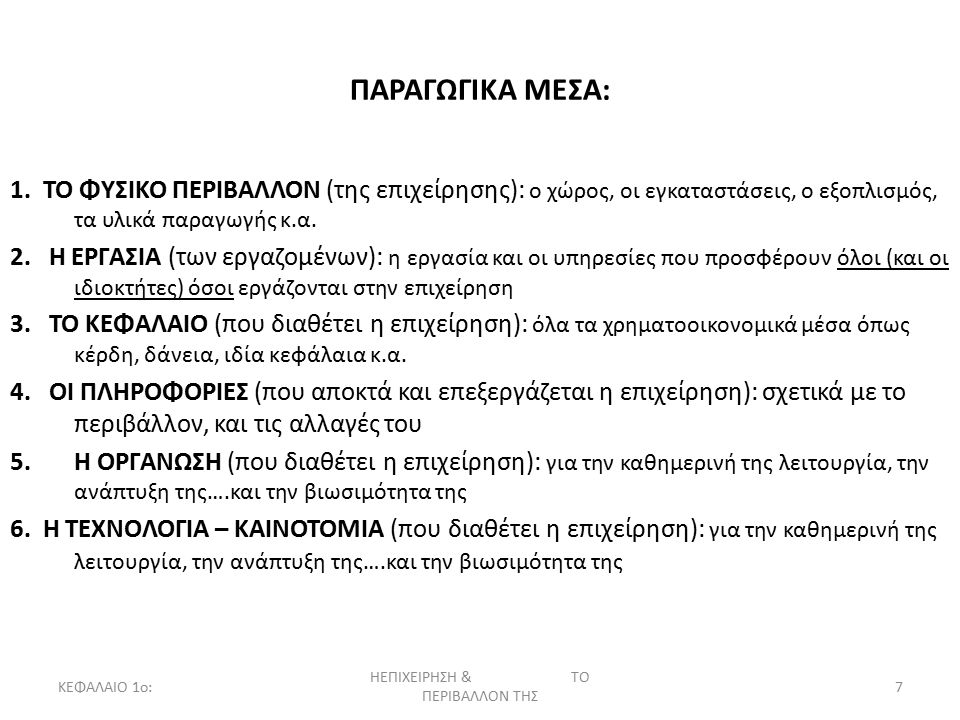 ΗΕΠΙΧΕΙΡΗΣΗ & ΤΟ ΠΕΡΙΒΑΛΛΟΝ ΤΗΣ