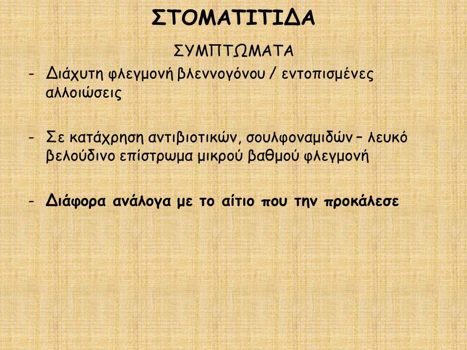 ΣΤΟΜΑΤΙΤΙΔΑ ΣΥΜΠΤΩΜΑΤΑ