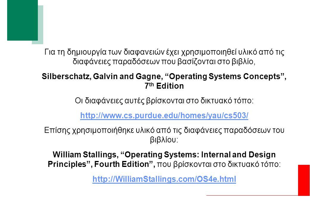 Οι διαφάνειες αυτές βρίσκονται στο δικτυακό τόπο: