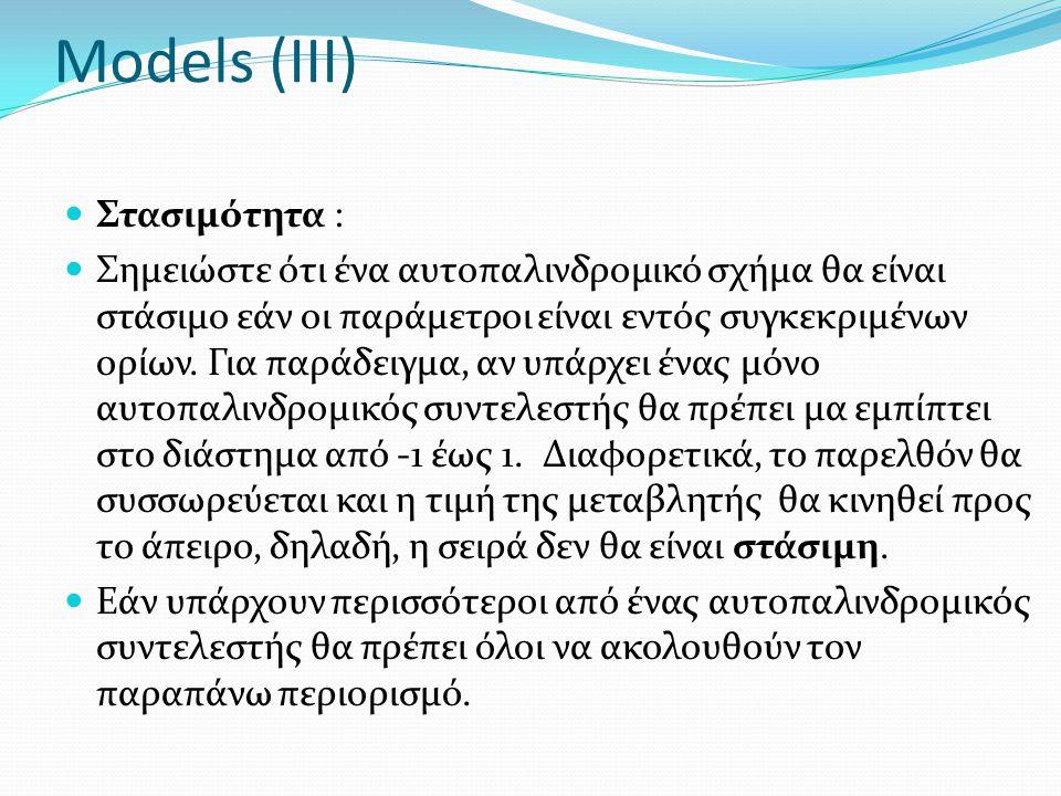 Models (III) Στασιμότητα :