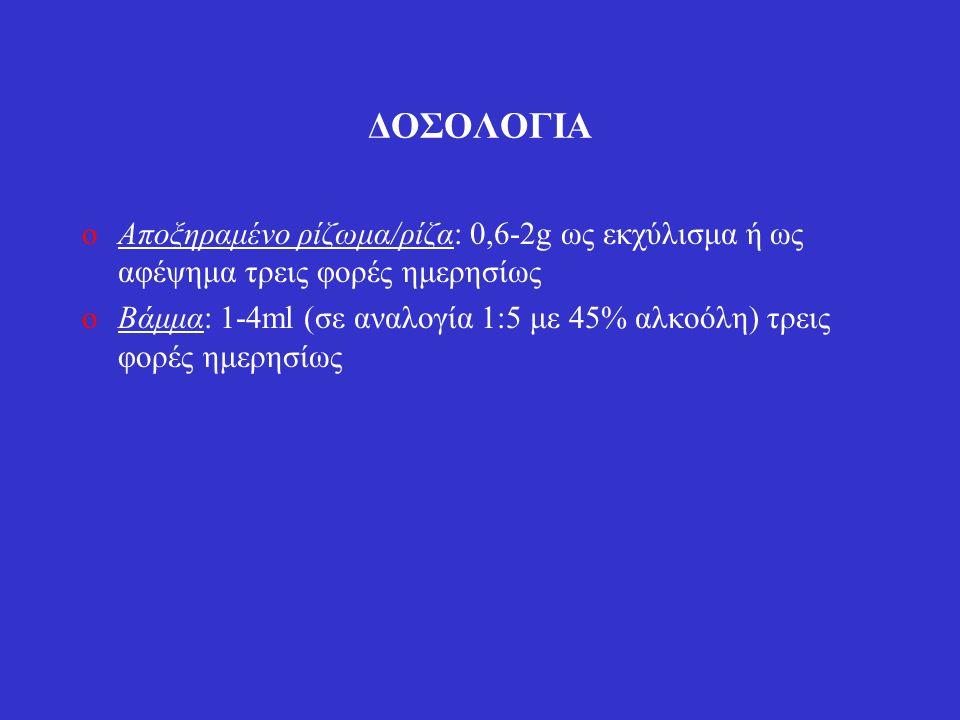 ΔΟΣΟΛΟΓΙΑ Αποξηραμένο ρίζωμα/ρίζα: 0,6-2g ως εκχύλισμα ή ως αφέψημα τρεις φορές ημερησίως.