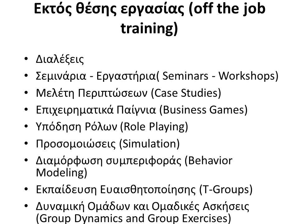 Εκτός θέσης εργασίας (off the job training)