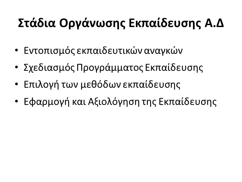 Στάδια Οργάνωσης Εκπαίδευσης Α.Δ