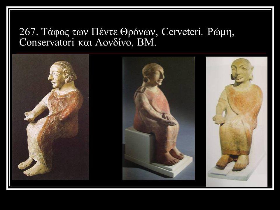 267. Τάφος των Πέντε Θρόνων, Cerveteri