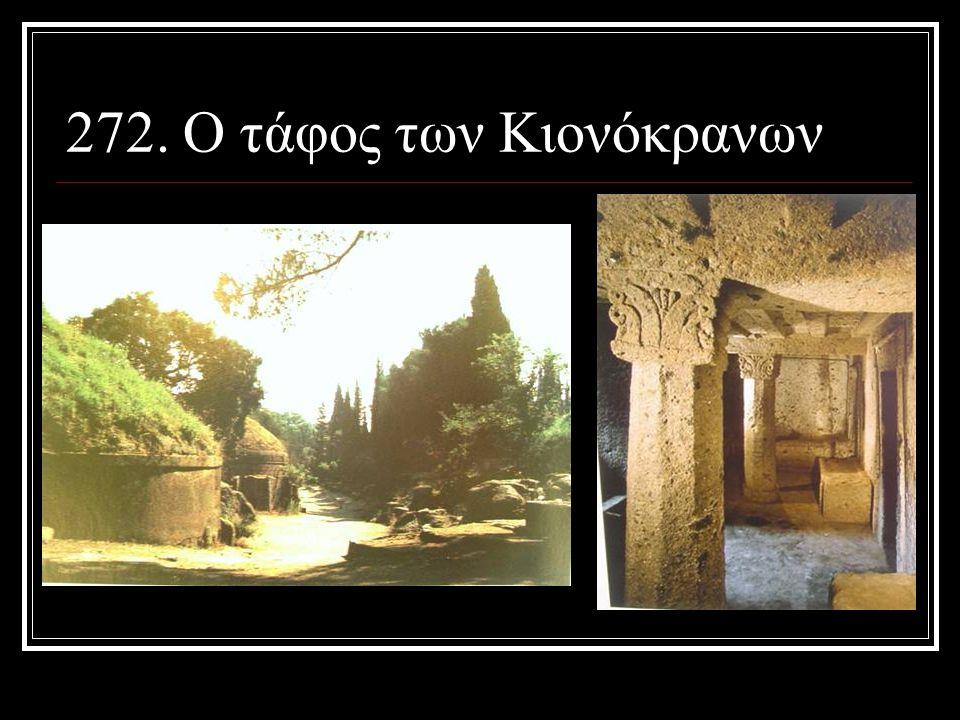 272. Ο τάφος των Κιονόκρανων