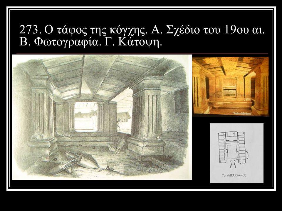 273. O τάφος της κόγχης. Α. Σχέδιο του 19ου αι. Β. Φωτογραφία. Γ
