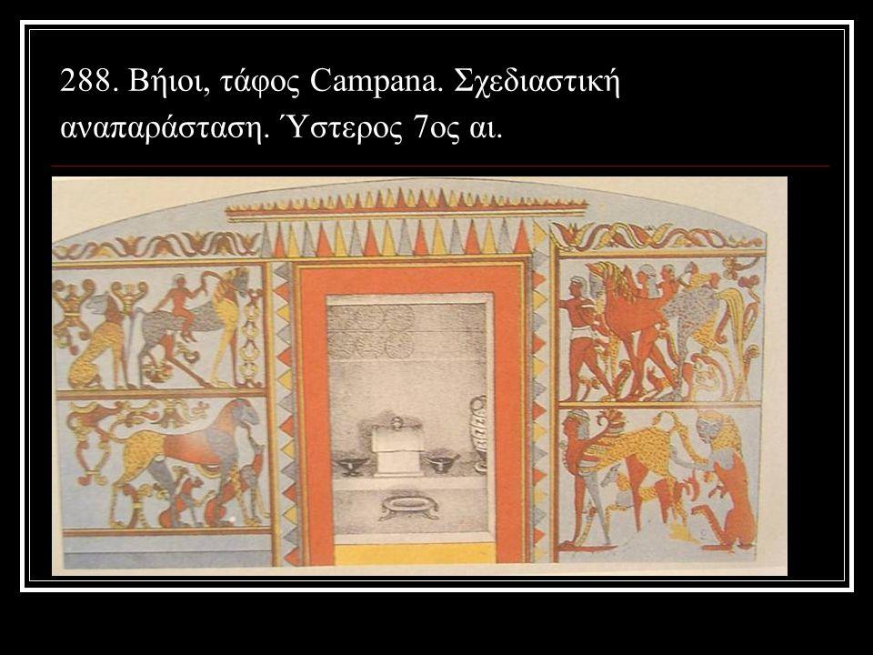 288. Βήιοι, τάφος Campana. Σχεδιαστική αναπαράσταση. Ύστερος 7ος αι.