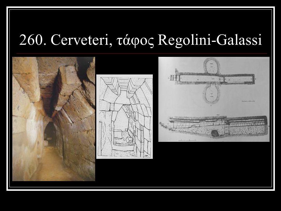 260. Cerveteri, τάφος Regolini-Galassi