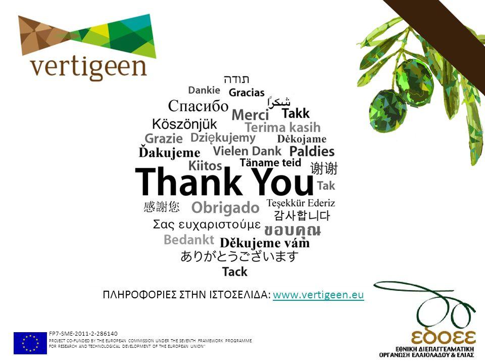 ΠΛΗΡΟΦΟΡΙΕΣ ΣΤHN ΙΣΤΟΣΕΛΙΔΑ: www.vertigeen.eu