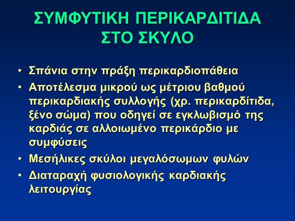ΣΥΜΦΥΤΙΚΗ ΠΕΡΙΚΑΡΔΙΤΙΔΑ ΣΤΟ ΣΚΥΛΟ