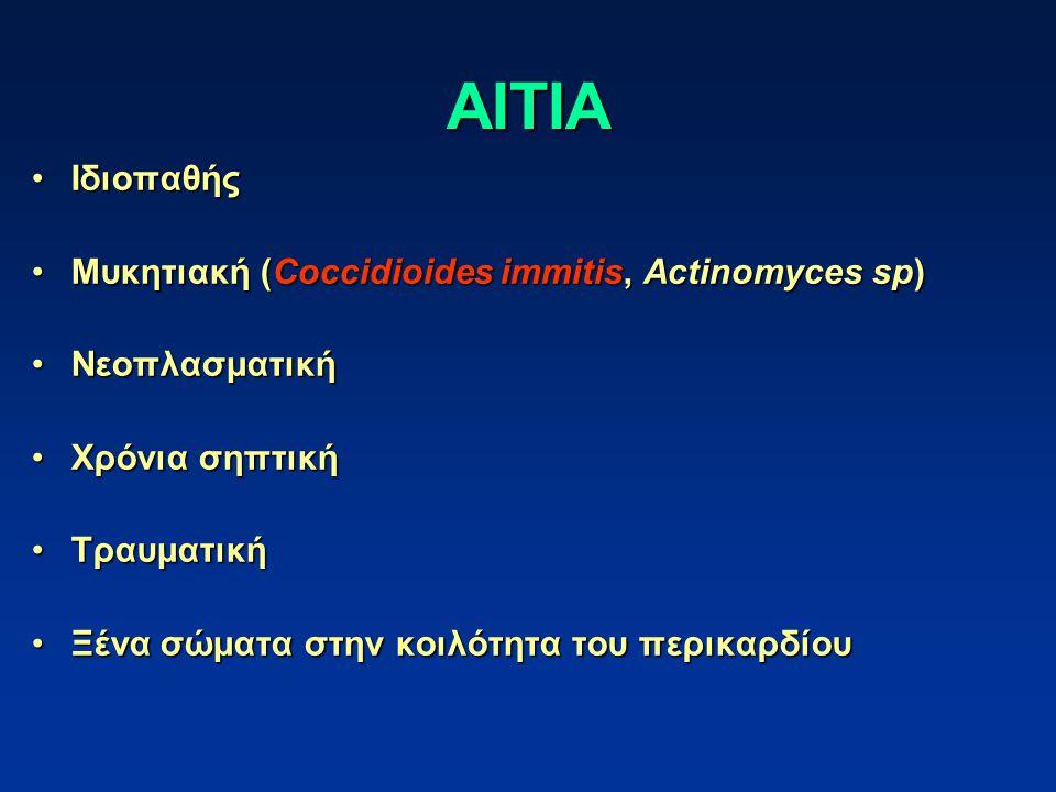 ΑΙΤΙΑ Ιδιοπαθής Μυκητιακή (Coccidioides immitis, Actinomyces sp)