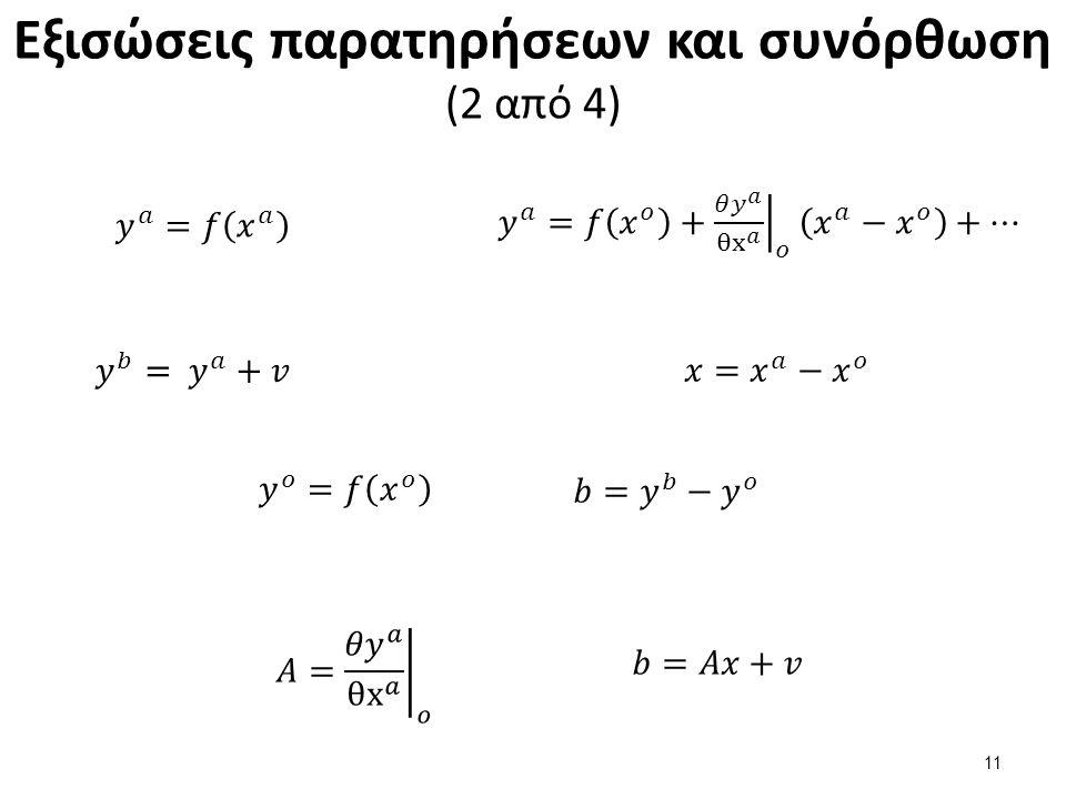 Εξισώσεις παρατηρησεων και συνορθωση (3 από 4)