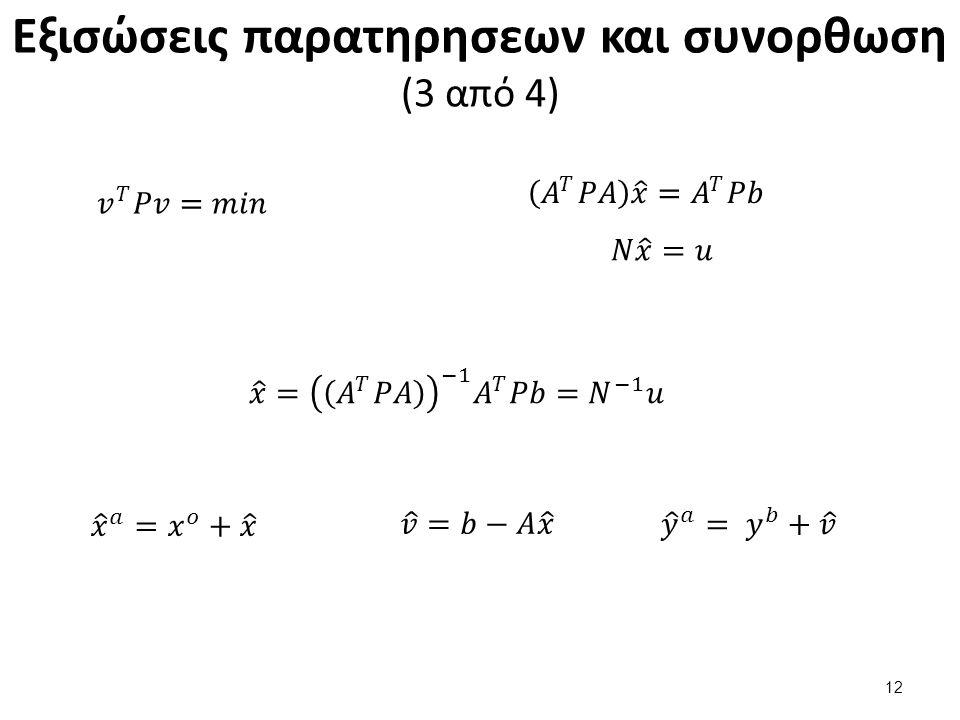 Εξισώσεις παρατηρήσεων και συνόρθωση (4 από 4)
