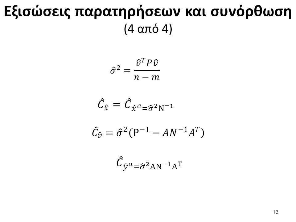 Εξισώσεις παρατηρήσεων στο ΕΕΠ (1 από 3)