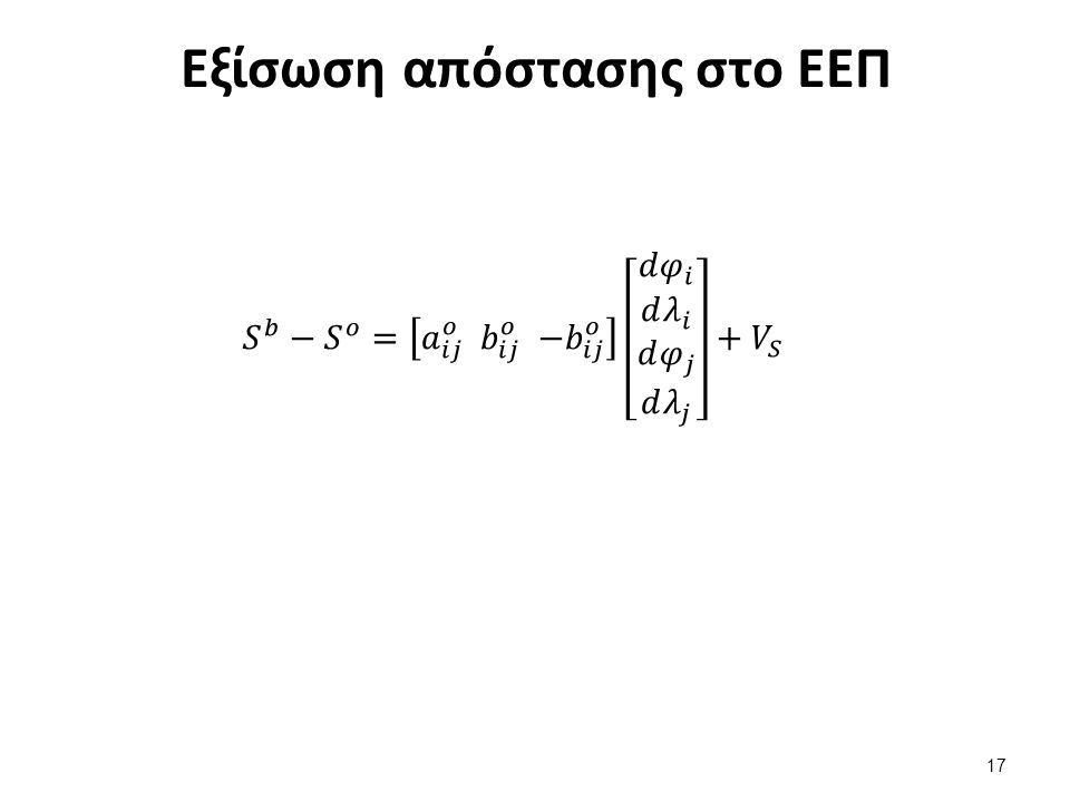 Εξίσωση διεύθυνσης στο ΕΕΠ