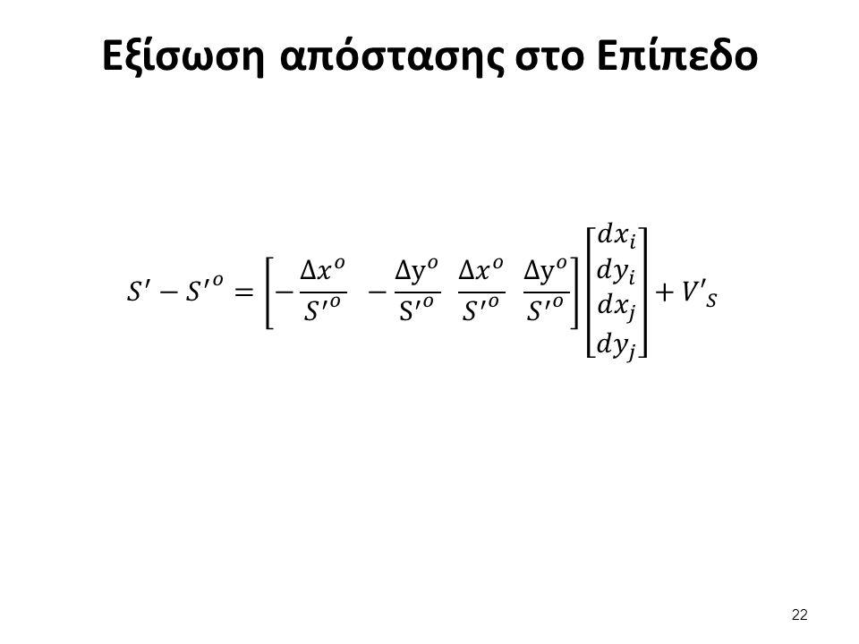 Εξίσωση αζιμούθιου στο Επίπεδο
