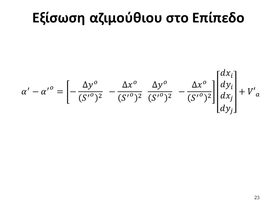 Εξίσωση διεύθυνσης στο Επίπεδο