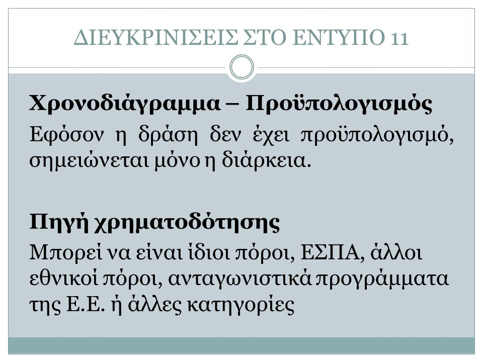 ΔΙΕΥΚΡΙΝΙΣΕΙΣ ΣΤΟ ΕΝΤΥΠΟ 11