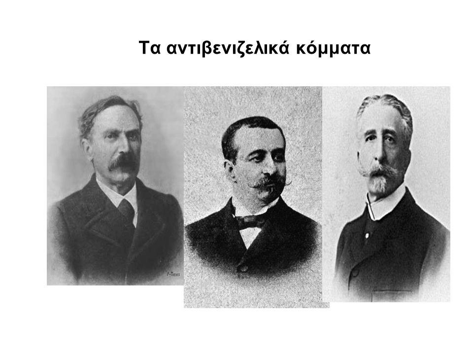 Τα αντιβενιζελικά κόμματα