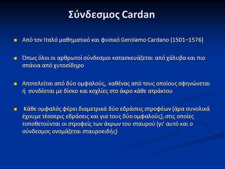 Σύνδεσμος Cardan Aπό τον Ιταλό μαθηματικό και φυσικό Gerolamo Cardano (1501–1576)