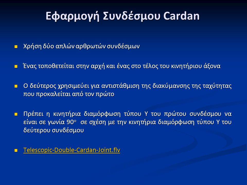 Εφαρμογή Συνδέσμου Cardan