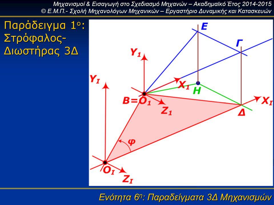 Παράδειγμα 1ο: Στρόφαλος-Διωστήρας 3Δ