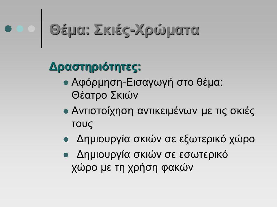 Θέμα: Σκιές-Χρώματα Δραστηριότητες: