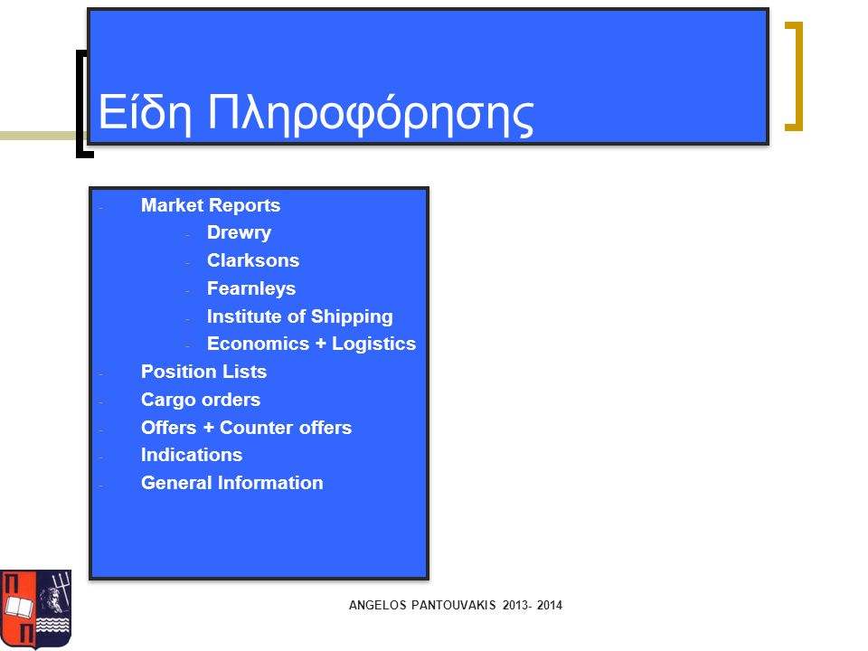 Είδη Πληροφόρησης Market Reports Drewry Clarksons Fearnleys