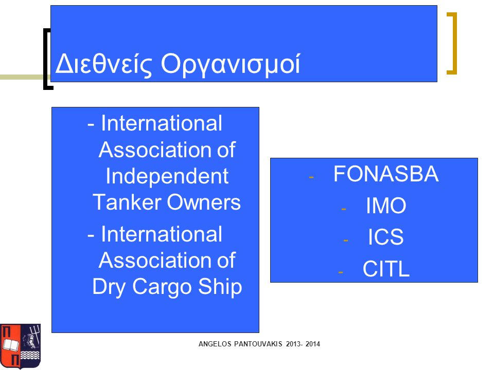 Διεθνείς Οργανισμοί - International Association of Independent Tanker Owners. - International Association of Dry Cargo Ship.
