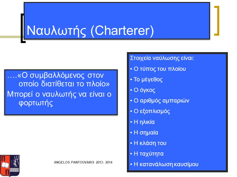 Ναυλωτής (Charterer) Στοιχεία ναύλωσης είναι: Ο τύπος του πλοίου. Το μέγεθος. Ο όγκος. Ο αριθμός αμπαριών.