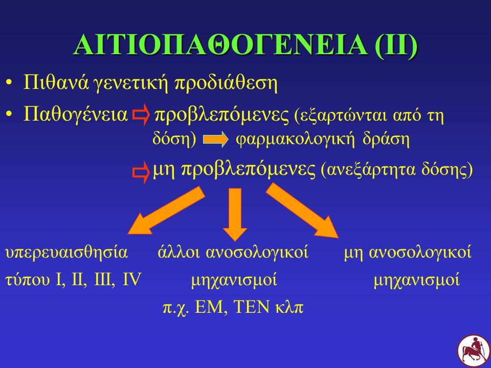 ΑΙΤΙΟΠΑΘΟΓΕΝΕΙΑ (ΙΙ) Πιθανά γενετική προδιάθεση