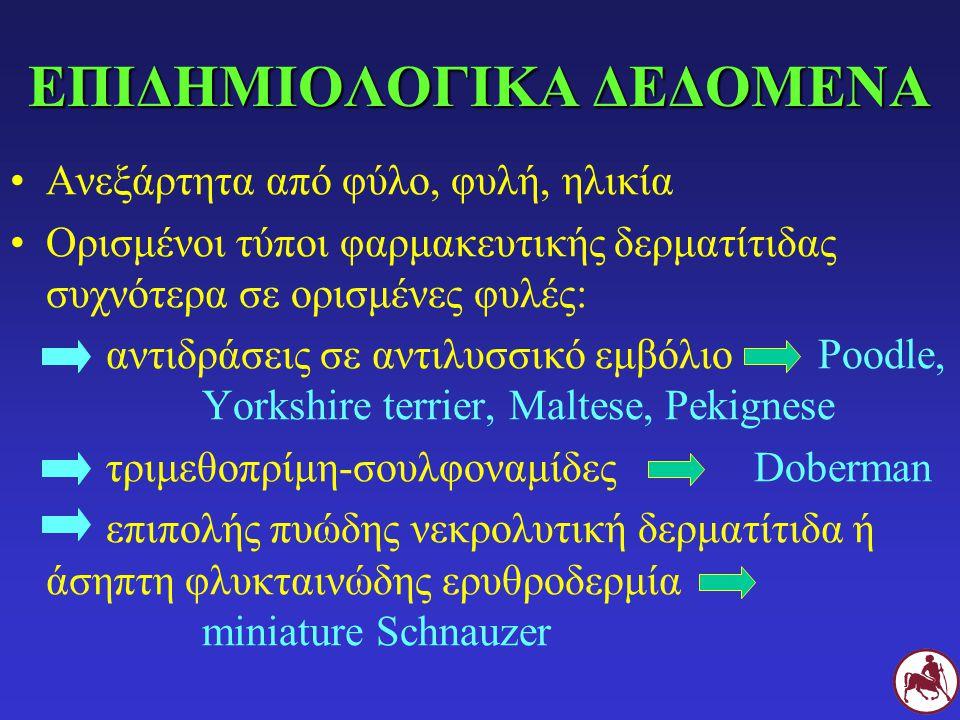 ΕΠΙΔΗΜΙΟΛΟΓΙΚΑ ΔΕΔΟΜΕΝΑ