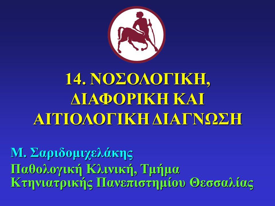 14. ΝΟΣΟΛΟΓΙΚΗ, ΔΙΑΦΟΡΙΚΗ ΚΑΙ ΑΙΤΙΟΛΟΓΙΚΗ ΔΙΑΓΝΩΣΗ