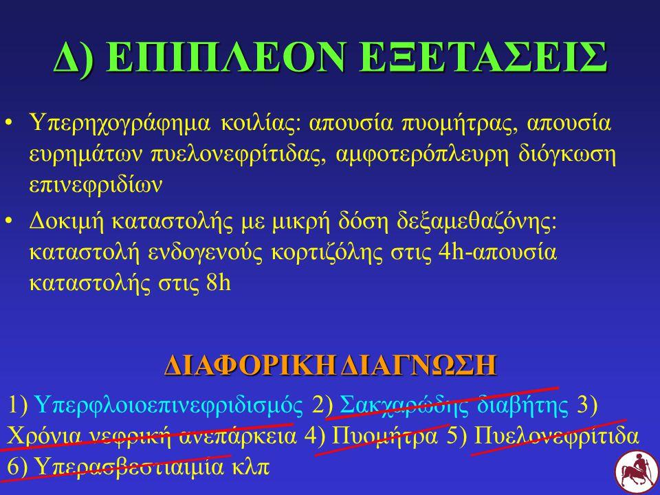Δ) ΕΠΙΠΛΕΟΝ ΕΞΕΤΑΣΕΙΣ ΔΙΑΦΟΡΙΚΗ ΔΙΑΓΝΩΣΗ