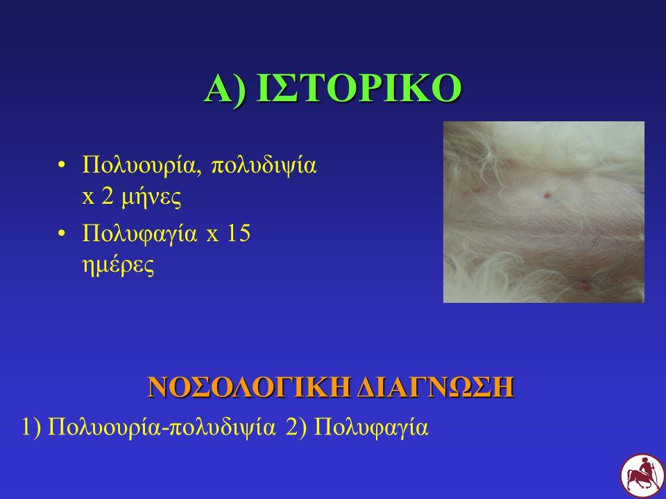 Α) ΙΣΤΟΡΙΚΟ ΝΟΣΟΛΟΓΙΚΗ ΔΙΑΓΝΩΣΗ Πολυουρία, πολυδιψία x 2 μήνες