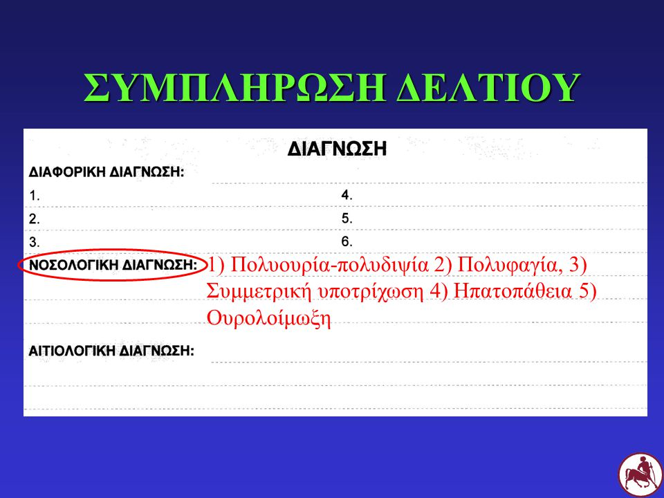 ΣΥΜΠΛΗΡΩΣΗ ΔΕΛΤΙΟΥ 1) Πολυουρία-πολυδιψία 2) Πολυφαγία, 3) Συμμετρική υποτρίχωση 4) Ηπατοπάθεια 5) Ουρολοίμωξη.