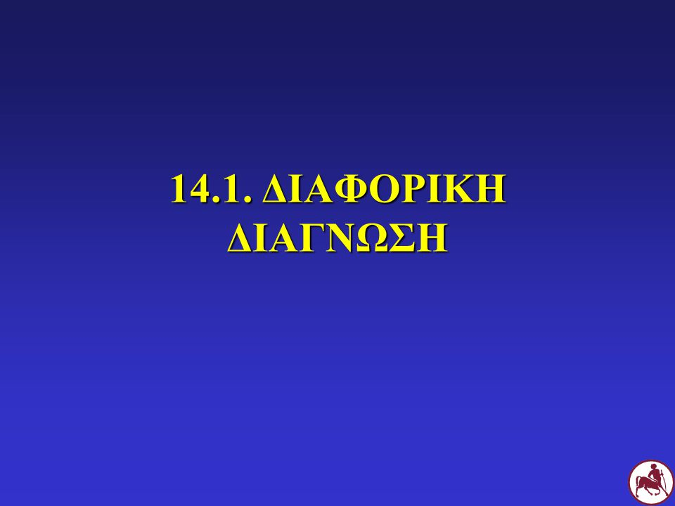14.1. ΔΙΑΦΟΡΙΚΗ ΔΙΑΓΝΩΣΗ