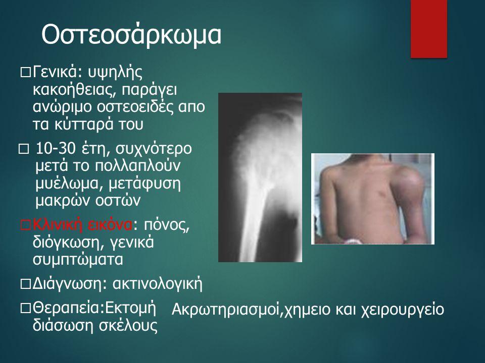 Οστεοσάρκωμα Γενικά: υψηλής κακοήθειας, παράγει ανώριμο οστεοειδές απο τα κύτταρά του.