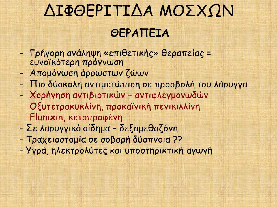 ΔΙΦΘΕΡΙΤΙΔΑ ΜΟΣΧΩΝ ΘΕΡΑΠΕΙΑ