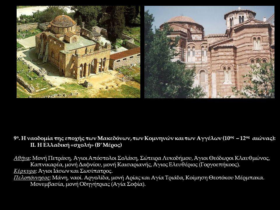 9ο. Η ναοδομία της εποχής των Μακεδόνων, των Κομνηνών και των Αγγέλων (10ος – 12ος αιώνας): ΙΙ. Η Ελλαδική «σχολή» (Β' Μέρος)