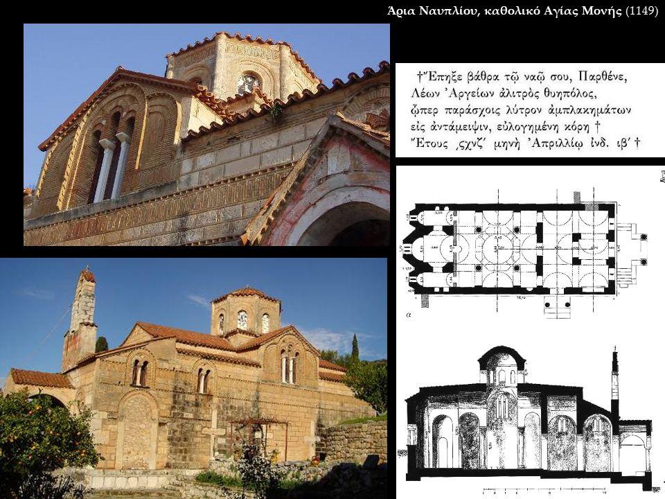 Άρια Ναυπλίου, καθολικό Αγίας Μονής (1149)
