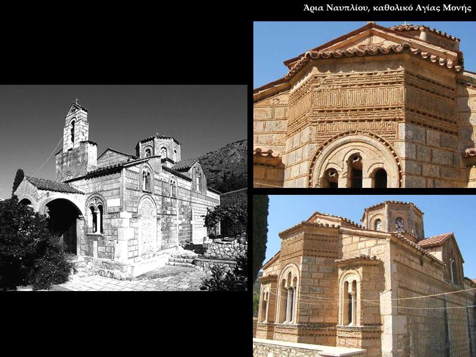Άρια Ναυπλίου, καθολικό Αγίας Μονής
